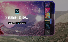 【S993】Adobe Photoshop Express Pro for Android 直装破解版+Photoshop Camera