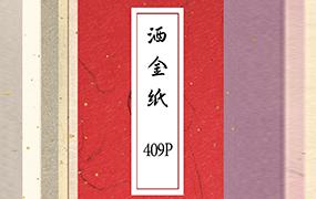 【M214】古风纹理纸张素材 409张